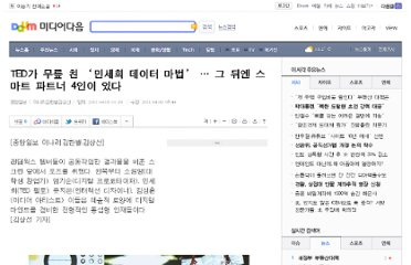 http://media.daum.net/breakingnews/view.html?cateid=100000&newsid=20110405015009459&p=joongang