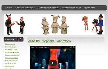 http://plast.me/clay_animation/