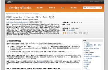 http://www.ibm.com/developerworks/cn/education/webservices/ws-synapse/section5.html
