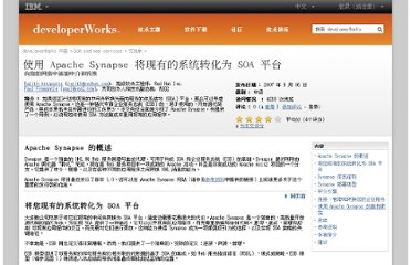 http://www.ibm.com/developerworks/cn/webservices/ws-soa-synapse/index.html