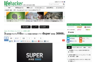 http://www.lifehacker.jp/2011/05/110524super30000.html