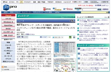 http://itpro.nikkeibp.co.jp/article/NEWS/20110516/360340/?t1