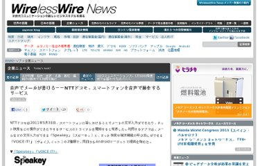 http://wirelesswire.jp/Todays_Next/201105311827.html