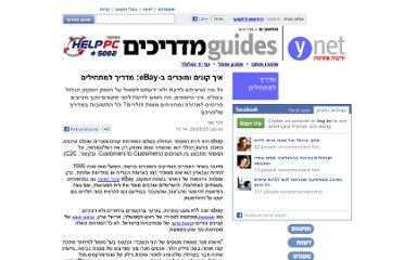 http://www.ynet.co.il/articles/0,7340,L-3139379,00.html