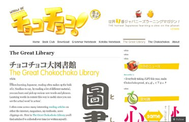 http://chokochoko.wordpress.com/the-great-library/