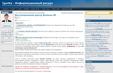 http://igorka.com.ua/2010-01-20/vosstanavlivaem-reestr-windows-xp/