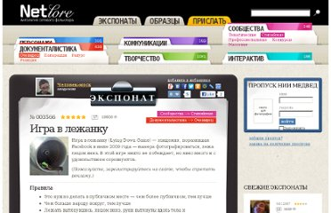 http://www.netlore.ru/Lying_Down_Game