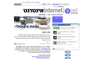http://www.ynet.co.il/articles/0,7340,L-4101859,00.html