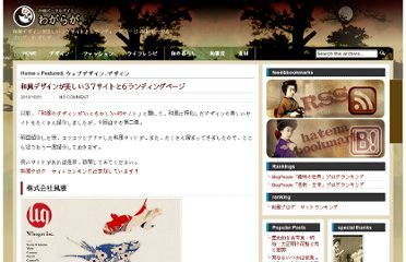 http://www.wagaraga.com/featured/japanese-design-sites-landing-pages/