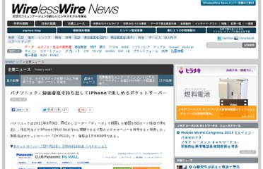 http://wirelesswire.jp/Todays_Next/201108091856.html