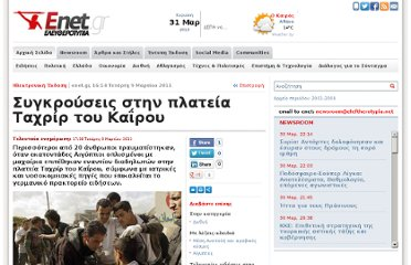 http://www.enet.gr/?i=news.el.article&id=257880