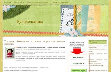 http://rukodelnitca.ru/uslovnye-oboznacheniya-k-sxemam-uzorov-dlya-vyazaniya-spicami/