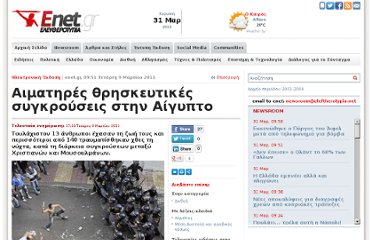 http://www.enet.gr/?i=news.el.article&id=257824