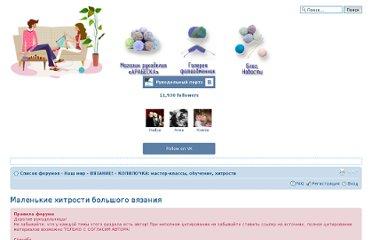 http://yarni.ru/forum/viewtopic.php?f=23&t=41