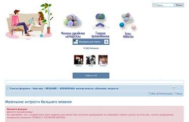 http://yarni.ru/forum/viewtopic.php?f=23&t=41&start=30