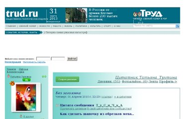 http://blog.trud.ru/users/3719379/post123864947/