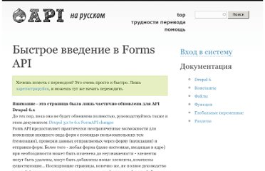 http://api.drupal.ru/api/file/developer/topics/forms_api.html/6