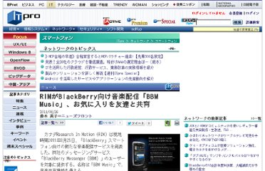 http://itpro.nikkeibp.co.jp/article/NEWS/20110826/367443/