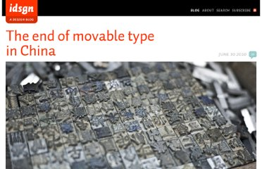 http://idsgn.org/posts/the-end-of-movable-type-in-china/