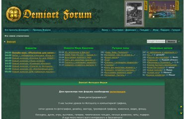 http://demiart.ru/forum/index.php?showtopic=132098