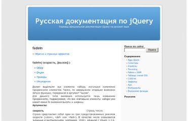 http://jquery-docs.ru/effects/fadein/