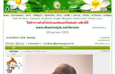 http://www.dhammajak.net/board/viewtopic.php?t=13370