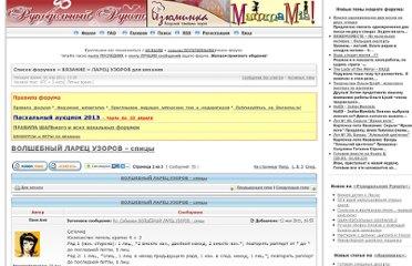 http://forum.darievna.ru/topic116start20.html