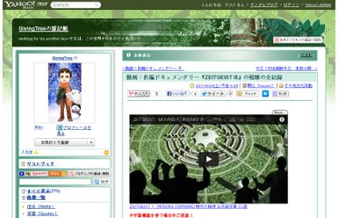 http://blogs.yahoo.co.jp/givingtree/52402651.html