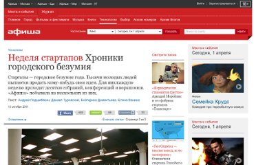 http://www.afisha.ru/article/week-of-russian-startups/page3/