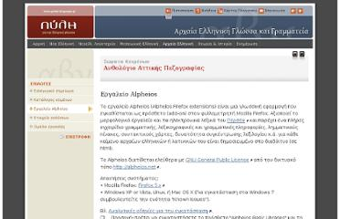http://www.greek-language.gr/greekLang/ancient_greek/tools/corpora/anthology/ergaleio.html