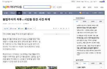http://media.daum.net/society/others/view.html?cateid=1067&newsid=20111021111707983&p=kukminilbo&RIGHT_TOPIC=R5