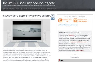 http://intsite.su/kak-smotret-video-iz-torrentov-onlajn/#more-1420