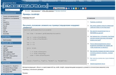 http://www.cyberguru.ru/web/html/javascript-samples-page38.html