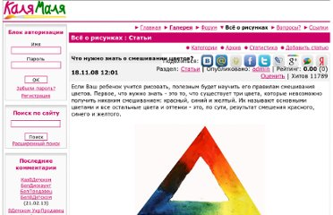 http://www.kalyamalya.ru/modules/myarticles/article.php?storyid=92