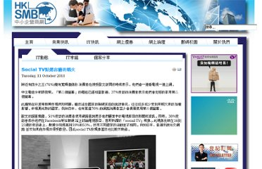 http://www.hk-smb.com/index.php/expertise-tips/1185-social-tv.html