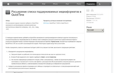http://support.apple.com/kb/HT3526?viewlocale=ru_RU&locale=ru_RU