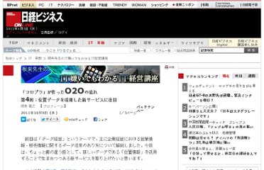 http://business.nikkeibp.co.jp/article/tech/20110922/222781/