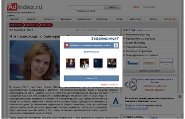 http://adindex.ru/publication/analitics/channels/2011/11/2/74248.phtml