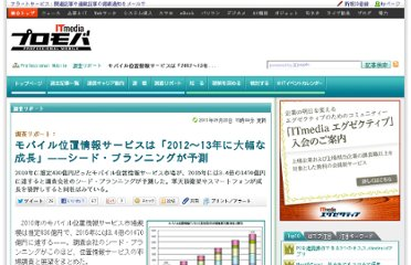 http://www.itmedia.co.jp/promobile/articles/1109/28/news073.html