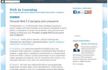 http://web-in-learning.blogspot.com/2011/05/web-20.html