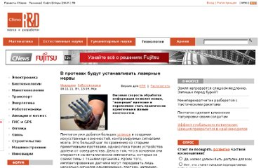 http://rnd.cnews.ru/tech/news/top/index_science.shtml?2011/11/08/463636