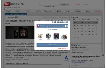 http://adindex.ru/news/social_advertising/2011/11/11/75093.phtml