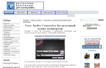 http://www.programmsfree.com/audio-video/175-free-audio-converter-besplatnyi-audio-konverter.html