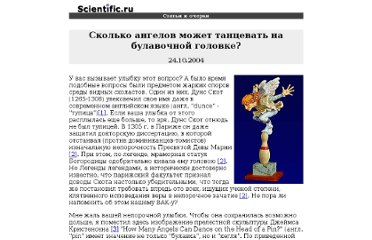 http://www.scientific.ru/journal/translations/angel.html