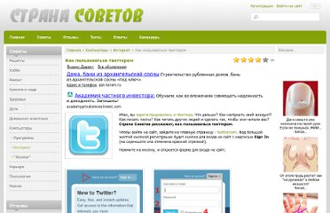 http://strana-sovetov.com/computers/internet/3412-twitter-use.html