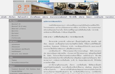 http://www.psstainlessthailand.com/index.php?lay=show&ac=article&Id=450498&Ntype=2