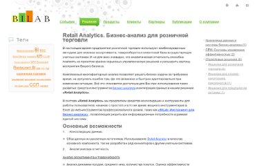 http://www.bilab.ru/solutions/detail.php?ELEMENT_ID=370