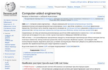 http://ru.wikipedia.org/wiki/Computer-aided_engineering