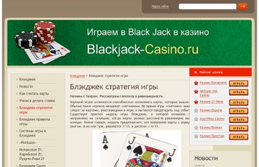 http://www.blackjack-casino.ru/strategy/