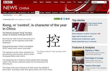http://www.bbc.co.uk/news/world-asia-china-16207541
